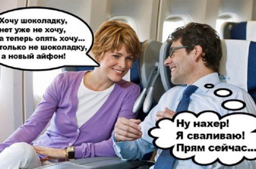 Выход из самолета