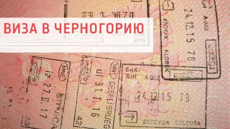 Виза в Черногорию для россиян в 2019 году