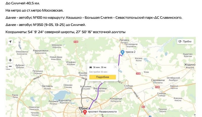 Карта проезда к Силичи