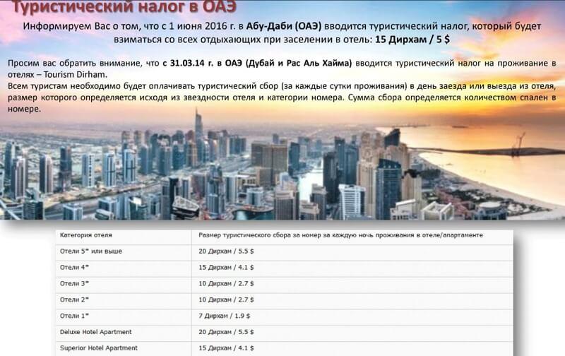 Налог для туристов в Дубае